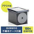 アクリルメディアケース(アクリルケース・メディアケース・メディアボックス・不織布ケース50枚付き・CD・DVD・インデックスカード×2枚)