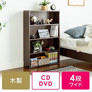 メディアラック(4段・木製・収納ラック・コミックラック・ワイドラック・幅60cm・ブラウン)