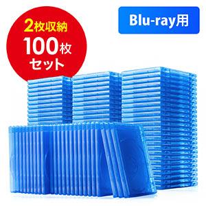 ブルーレイディスクケース(標準サイズ・Blu-ray・2枚収納・100個セット)