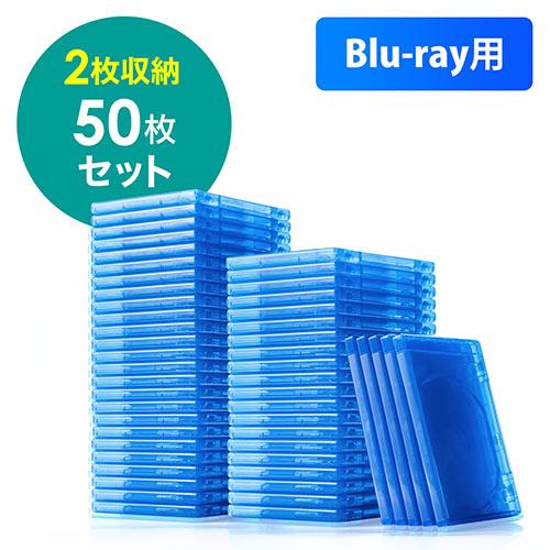 ブルーレイディスクケース(標準サイズ・Blu-ray・2枚収納・50個セット)