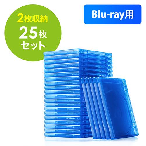 ブルーレイディスクケース(標準サイズ・Blu-ray・2枚収納・25個セット)