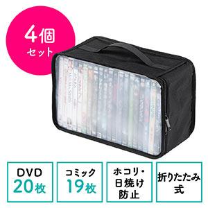 メディア収納バッグ(メディア収納ケース・収納ケース・メディアケース・マルチケース・ゲームソフトケース・4個セット)