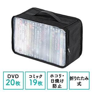メディア収納バッグ(メディア収納ケース・収納ケース・メディアケース・マルチケース・ゲームソフトケース)