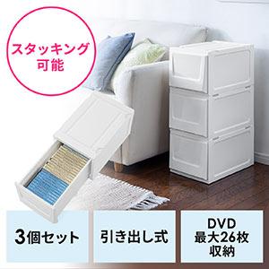 DVDトールケース用引き出し収納ケース(メディアケース・チェスト・収納ボックス・引き出し式・4段スタッキング・3個セット)