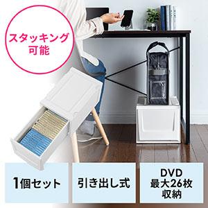DVDトールケース用引き出し収納ケース(メディアケース・チェスト・収納ボックス・引き出し式・4段スタッキング)