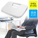 【50%OFFセール】膝上テーブル(ノートパソコン膝の上台・テレワーク・在宅勤務・ホワイト)