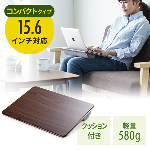 膝上テーブル(ノートパソコン・タブレット・15.6インチ・ラップトップテーブル・テレワーク・在宅勤務・木目調)