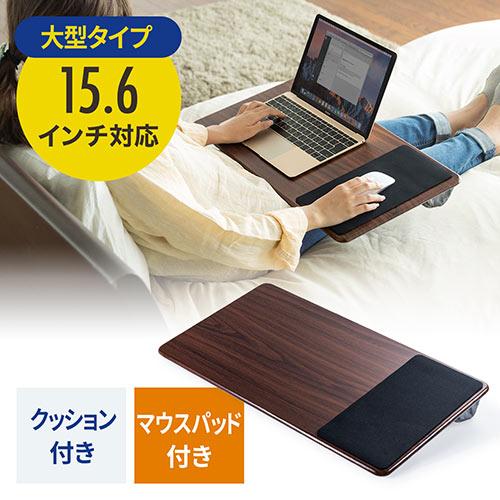 膝上デスク(ノートパソコン・クッション・テーブル・テレワーク・在宅勤務・木目)