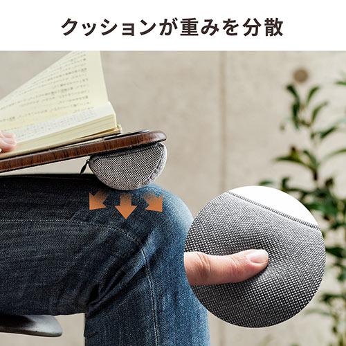 膝上テーブル(ノートパソコン・タブレット・15.6インチ・ラップトップテーブル・マウスパッド付き・クッション取り外し・スタンド付き・持ち運び・テレワーク・在宅勤務・薄い木目調)