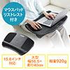 ひざ上テーブル クッションテーブル ノートパソコン タブレット 15.6インチ マウスパッド リストレスト 取っ手付き 小物ポケット付き テレワーク 在宅勤務