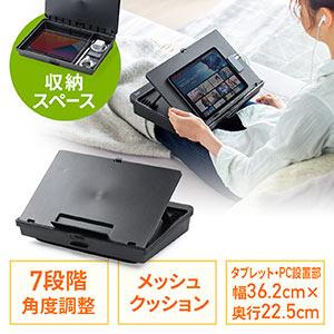 ひざ上テーブル ノートパソコン タブレット 角度調整 収納付き クッション付 テレワーク 在宅勤務