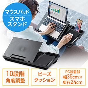 ひざ上テーブル ノートパソコン タブレット 角度調整 マウスパッド スマホスタンド クッション付 テレワーク 在宅勤務
