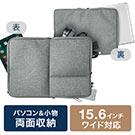 PCインナーケース(15.6インチ・グレー・両面収納)
