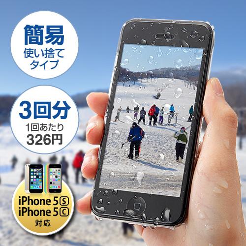 iPhone 5s防水スキンフィルム(簡易使い捨てタイプ・3枚入り)