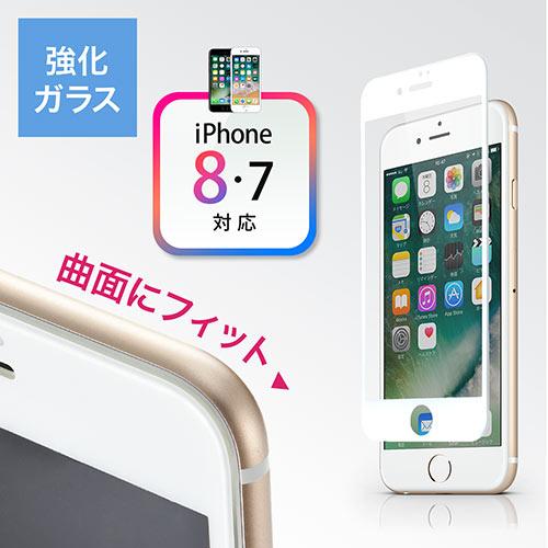 iPhone 8/7液晶保護強化ガラスフィルム(旭硝子製・3D Touch・Touch ID・インカメラ撮影対応・硬度9H・ラウンド形状・ホワイト)
