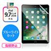 9.7インチiPad Pro/9.7インチiPad(2018/2017)/iPad Air2/Airブルーライトカットフィルム(硬度2H・反射防止・指紋防止)