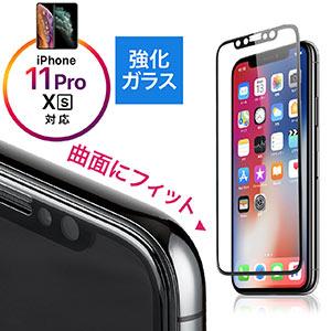 iPhoneXS/Xガラスフィルム(全面・3D Touch・インカメラ撮影対応・ブラック)