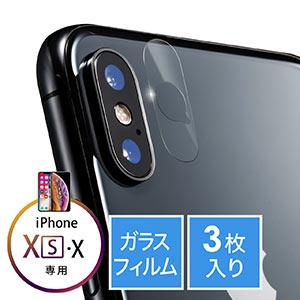 iPhoneカメラレンズ保護ガラスフィルム(iPhone XS/iPhone X専用・アウトカメラ用・硬度9H・厚み0.2mm・クリア)