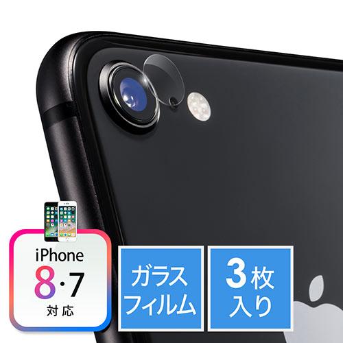 iPhoneカメラレンズ保護ガラスフィルム(iPhone 8・7専用・アウトカメラ用・硬度9H・厚み0.2mm・クリア)