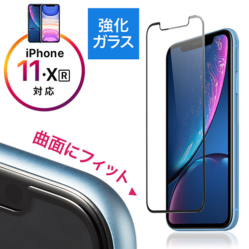 iPhone11/iPhoneXR画面保護強化ガラスフィルム(インカメラ撮影対応・硬度9H・ラウンド形状・アタッチメント付き・ブラック)