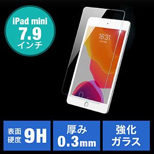 iPad mini 2019ガラス保護フィルム(ガラスフィルム・保護フィルム・硬度9H・厚み0.3mm・アタッチメント付き・7.9インチ)