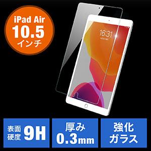 iPad Air 2019ガラス保護フィルム(ガラスフィルム・保護フィルム・硬度9H・厚み0.3mm・アタッチメント付き・10.5インチ)
