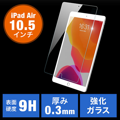 【サマークリアランスセール】iPad Air 2019ガラス保護フィルム(ガラスフィルム・保護フィルム・硬度9H・厚み0.3mm・アタッチメント付き・10.5インチ)