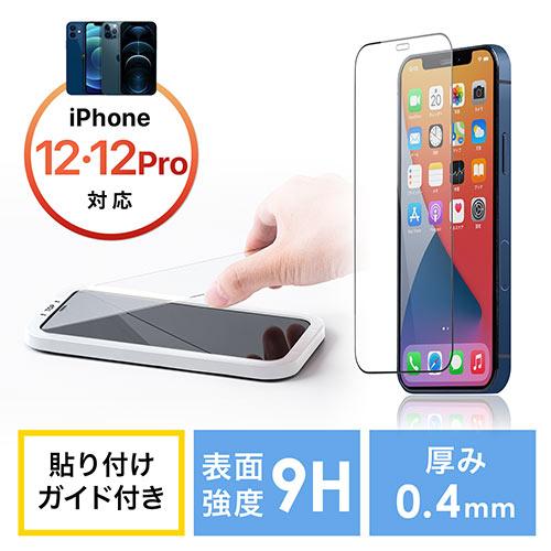 【50%OFFセール】【おひとり様1点限り】iPhone12/12Proガラスフィルム(インカメラ撮影対応・硬度9H・ラウンド形状・アタッチメント付き・ブラック)