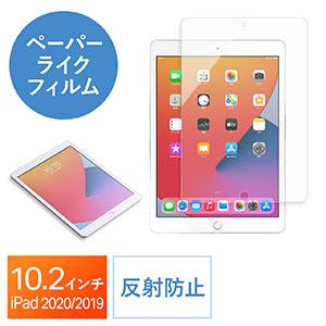 ペーパーライクフィルム(10.2インチiPad2020・反射防止・傷防止・3H)