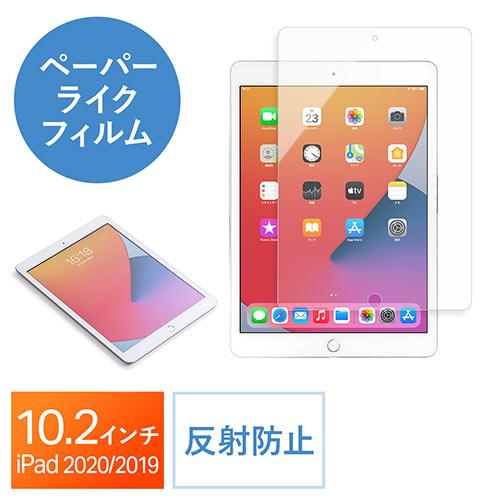 【ハロウィンセール】ペーパーライクフィルム(10.2インチiPad2020・反射防止・傷防止・3H)