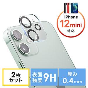 iPhone12mini用カメラレンズ保護強化ガラスフィルム(硬度9H・二枚入り)