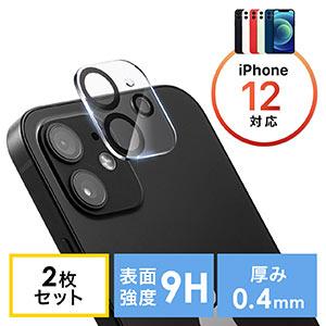 iPhone12用カメラレンズ保護強化ガラスフィルム(硬度9H・二枚入り)
