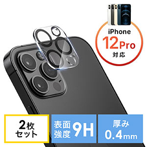 iPhone12Pro用カメラレンズ保護強化ガラスフィルム(硬度9H・二枚入り)