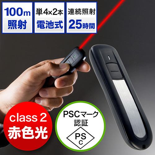 レーザーポインター(赤色光・リモコン型・最大1mW・単4電池)