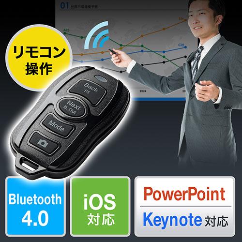 プレゼンリモコン(Bluetooth4.0・PowerPoint・Keynote・iOS)