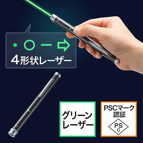 レーザーポインター(グリーンレーザー・緑色レーザー・ポインター形状変更・照射形状変更・PSCマーク認証)