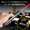 レーザーポインター(パワーポインターリモコン・PSCマーク認証・高輝度レッドレーザー・単三乾電池・RF2.4Ghz)
