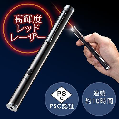 レーザーポインター(高輝度・635nm・赤色レーザー・レッドレーザー・PSCマーク認証)
