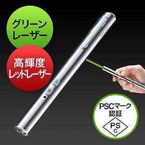 レーザーポインター(緑・赤・2色・クラス2・電池式)