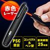 レーザーポインター(赤色・レッドレーザー・コンパクト・ペン型・PSC認証マーク)