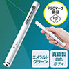 レーザーポインター(グリーン・PSCマーク認証・耐寒・クリップ付き)