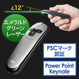 レーザーポインター(プレゼンター・グリーン・PSCマーク認証・照射∠12°・耐寒)