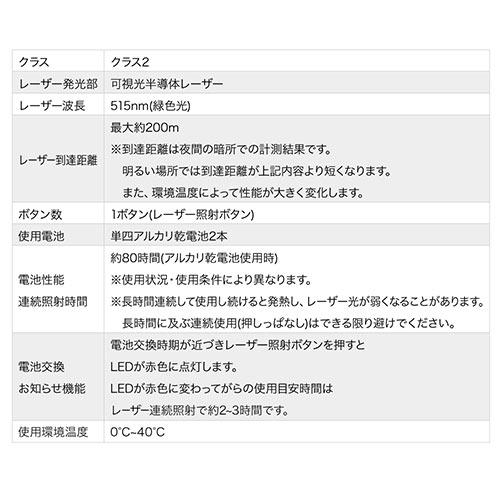 グリーンレーザーポインター(長寿命仕様・80時間連続照射・エメラルドグリーン・耐寒・PSC認証)