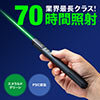 グリーンレーザーポインター(長寿命仕様・70時間連続照射・エメラルドグリーン・プレゼンリモコン・Bluetooth4.0・PSC認証)