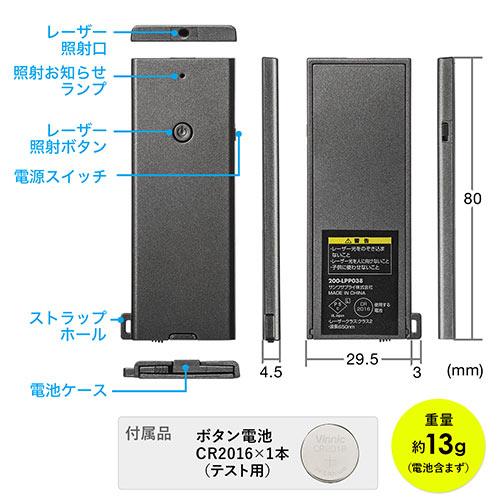 レーザーポインター(カード型・コンパクト・ストラップ対応・赤色・PSCマーク認証)
