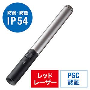 ポインター(レーザーポインター・防滴防塵・レッドレーザー・IP54・PSCマーク認証)