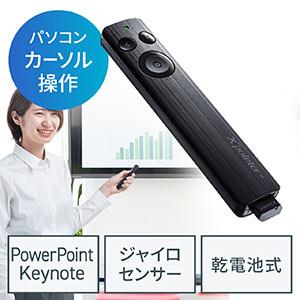 プレゼンテーションマウス(イメージポインター・プレゼンテーション・パワーポインターリモコン・ブラック)