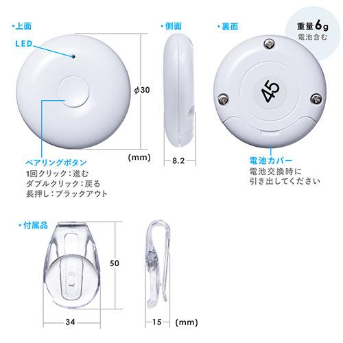 パワーポインター(プレゼンリモコン・Bluetooth・ワンボタン・パワポリモコン)