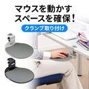 マウステーブル(360度回転・クランプ式・ポリエチレン布マウスパッド・ブラック・エルゴノミクス)