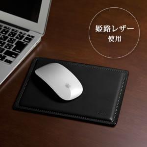 姫路レザーマウスパッド(日本製・おしゃれ・ブラック)